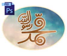 mohammad-nameL