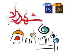 shahrzad-logo-vector-l