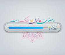 ramadanLoading-farapic-lit