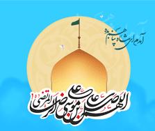 imam_Reza-farapic-lit