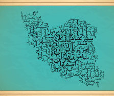 iranmap-farapic-lit