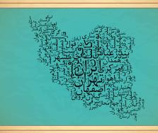 iranmap-farapic-lit